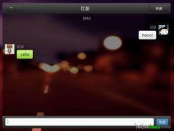 最简单原始的聊天方式 网页版手机QQ试玩