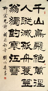 怎么在线用名字作诗-54作者刘炳森名称书法年代1988年作形式镜心质地水墨纸本尺寸174x...
