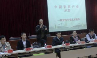 校企合作 中国彩票行业沙龙促专业人才培养 -上海福彩网