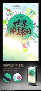 vbxmlhttputf8-世界地球日宣传海报 PSD   大小:21MB 分辨率:300dpi(像素/英寸...