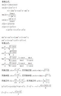 河南专升本高等数学复习常用公式