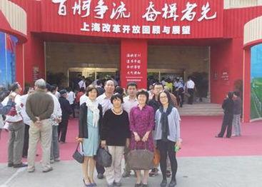 徐汇区档案局组织参观 上海改革开放回顾与展望 展览