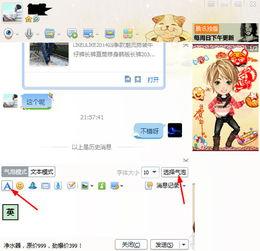 腾讯QQ多彩气泡怎么设置 最新版QQ多彩气泡的巧设教程