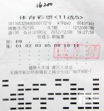 体彩十一选五中奖表-...无锡彩民喜中 11选5 奖金4.3万