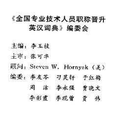 全国工程技术人员职称晋升英汉词典 05资料名称 全国工程技术人员职...