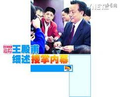 维有自己的成长规律,他上任后不... 他表示,对於香港方面的调查,他...