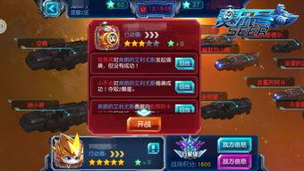 手游新闻圣者无敌 赛尔号超级英雄 星辉战场挑战技巧 齐名游戏网