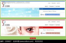 眼彩网页源码 设计下载 编号 1206817 -眼彩网页源码