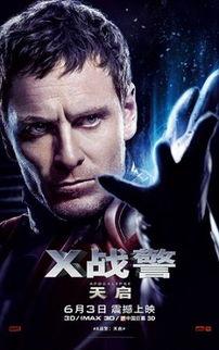 狂王啸天宇-好莱坞超级英雄大片《X战警:天启》已经于上周五在中国内地全面上...