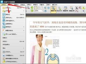 如何在pdf文件上编辑文字与图片