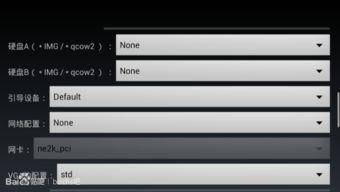 limbo模拟器下载 虚拟机limbo模拟器2.9 绿色版 极光下载站