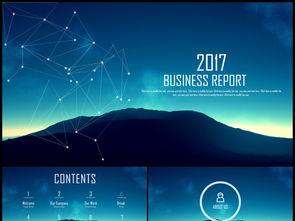 2017高端大气企业宣传ppt完整框架