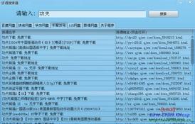 2013百度云,快传,华为 115网盘搜索神器