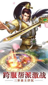 剑仙途官网下载 剑仙途官游戏官网正版下载 v1.0.0 嗨客手游站
