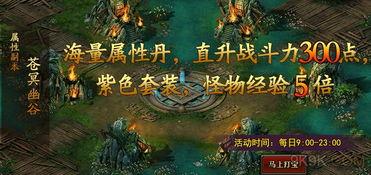 苍灵星辰记-活动时间:每日9:00-23:00   玩法规则:   ①苍冥幽谷中所有怪物都产出...