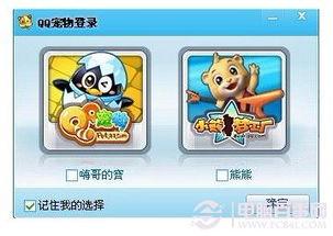 怎样关闭QQ宠物?