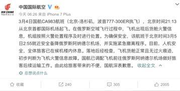 北京飞洛杉矶航班突发火警备降俄罗斯