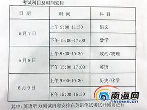 2017高考考试科目时间安排
