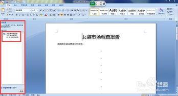 或者在点击【文件】下拉,在对话框里也可以选择在最近的文档里选择...