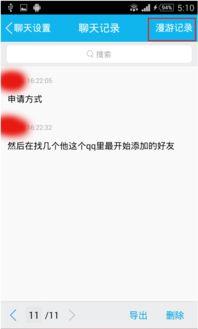 手机qq恢复聊天记录
