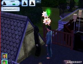 模拟人生3与死神玩暧昧