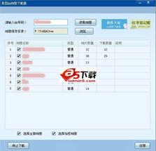 易图QQ相册批量下载器 v1.21