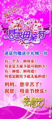 幸福账单温晓菁照片-母亲节促销海报图片