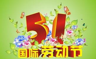 劳动节是几月几日,劳动节日期的由来 农历习俗