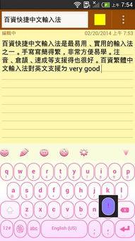 百资繁体中文输入法手机版 百资繁体中文输入法最新版下载v2.2.5 乐游...
