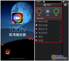 高清大片随身看 100tv播放器安卓版评测 二