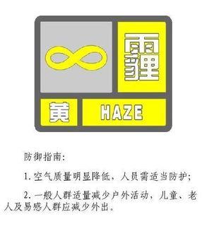 陕西气象台发布霾黄色预警 未来24小时应减少外出