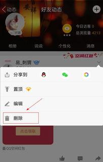 QQ空间小红包可以删除吗?QQ空间小红包怎么删除?[图]手机资讯人...