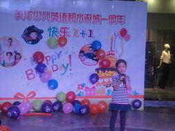...带来一首《自由飞翔》-天津妈妈网美华少儿英语生日庆典活动回顾