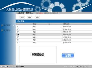 网站后台管理系统界面图片