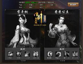 异界蝴蝶剑-37《书剑恩仇录》侠女系统在玩家5级时开启,获得侠女之后可通过对...