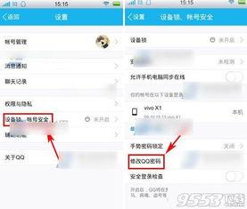 手机QQ6.4怎么改密码 新版手机QQ修改密码教程
