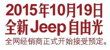 广汽菲克的肾上腺激素 Jeep自由光 -浙江博美