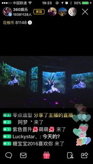 史上第一次移动直播演唱会 蔡依林花椒首秀天后魅力