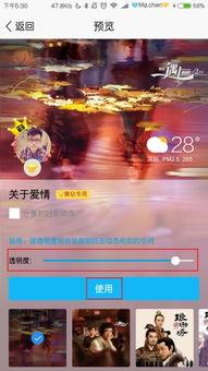 手机QQ空间怎么样自定义全屏背景,怎么样弄成全透明