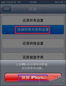 苹果手机如何恢复系统?