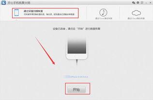 将苹果手机中的QQ聊天记录导出的方法