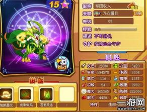 龙斗士苍灵战将68级15星属性图