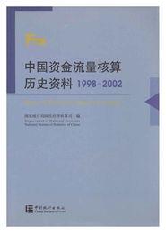 《中国资金流量核算历史资料》(DATA OF FLOW OF FUNDS OF ...