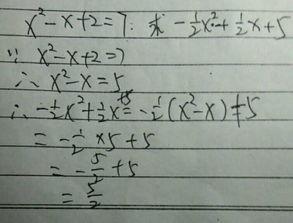 如果x的平方 x 2 7,则负的二分之一x的平方 二分之一x 5