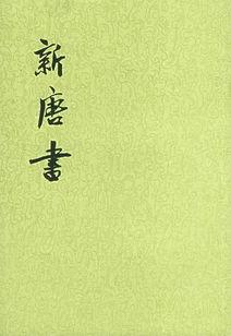 新唐书 毛泽东读 新唐书.裴度传 时所写 调查研究,出以亲身