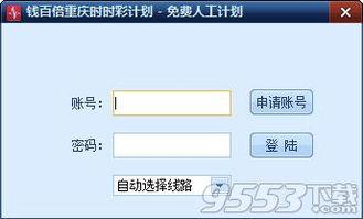 时时彩计划软件免费版 钱百倍重庆时时彩计划软件 v16.3 官方版下载 ...