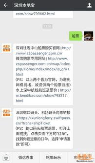 深圳往返中山船票微信购买指南 步骤图文详解