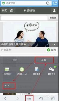 手机qq浏览器怎样定时刷新