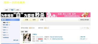 宝贝收藏链http://favorite.taobao.com/collect_list-1-time---2