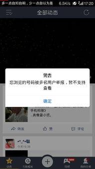 ...帮我,求大神 QQ空间该用户空间状态异常,操作失败,就这问题,...